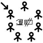 Makaton Symbol for: Trustee